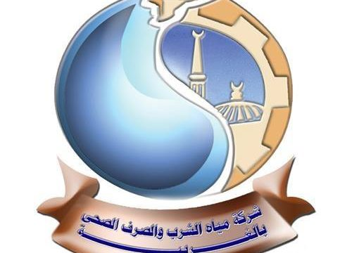 Gharbia Water and Sanitation Company