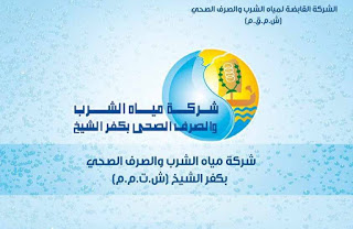 Kafr ElShikh for Water & Wastewater Company