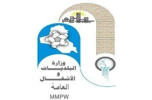 Ministry of Municipalities and Public Works (MMPW) – Iraq